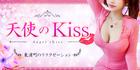 天使のKiss|東浦のリラクゼーション