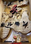 昭和区のホルモン炭火ホルモン 炙