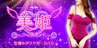 美姫~みき|安城のリラクゼーションマッサージ