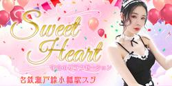 Sweet Heart|守山のリラクゼーション
