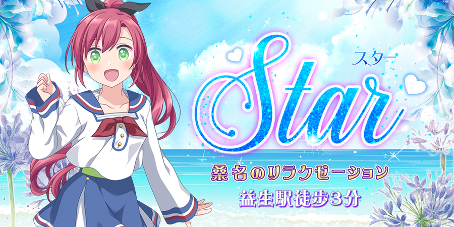 Star〜星|桑名のリラクゼーションの案内画像