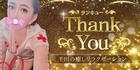 ThankYou-サンキュー‐|半田のリラクゼーション