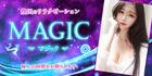 Magic 豊田のリラクゼーション