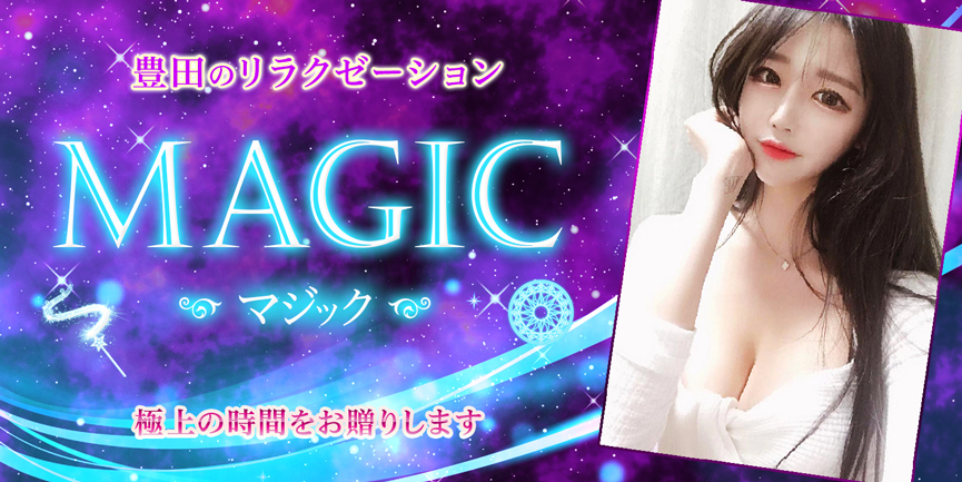 Magic|豊田のリラクゼーションの案内画像