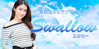 Swallow〜スワロー   尾張旭市のリラクゼーション