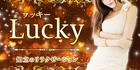 Lucky~ラッキー|知立のリラクゼーションマッサージ