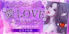 愛-LOVE 豊田のリラクゼーション