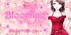 Blooming〜ブルーミング|桑名のリラクゼーション