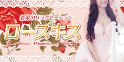 【NEW OPEN】ローズキス|新栄のリラクゼーションマッサージ
