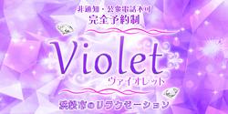 Violet~ヴァイオレット│浜松のリラクゼーション