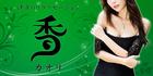 香|津市のリラクゼーション