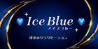 Ice Blue~アイスブルー│津のリラクゼーション