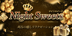 Night Sweets~ナイトスイーツ│刈谷のリラクゼーション