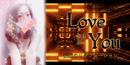 LoveYou|安城のリラクゼーション