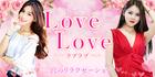 Love Love | 一宮のリラクゼーションマッサージ