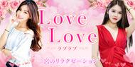 Love Love   一宮のリラクゼーションマッサージ