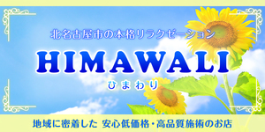 HIMAWALI〜ヒマワリ 北名古屋のリラクゼーション