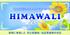HIMAWALI〜ヒマワリ|北名古屋のリラクゼーション