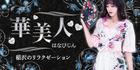 華美人|稲沢のリラクゼーション