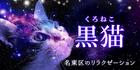 黒猫~くろねこ|名東区のリラクゼーションマッサージ