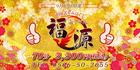 福源-ふくげん 刈谷の中国式もみほぐし