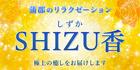 SHIZU香 蒲郡のリラクゼーション
