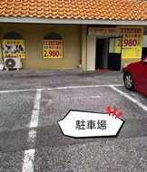 清縁(せいえん)|大垣市の全身もみほぐしマッサージ