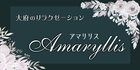Amaryllis-アマリリス 大府のリラクゼーション