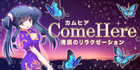 Come Here | 清須のリラクゼーション
