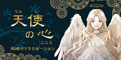 天使の心|岡崎のリラクゼーションマッサージ