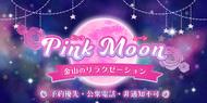 Pink moon~ピンクムーン 金山のリラクゼーションマッサージ