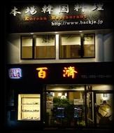 韓国料理 焼肉は百濟(ペクチェ)