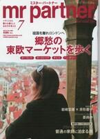 雑誌 ミスター・パートナー 7